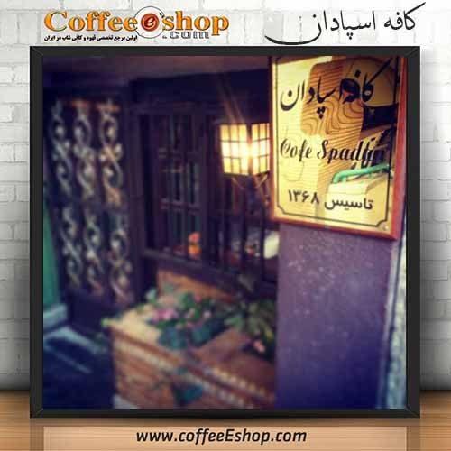 کافه اسپادان - کافی شاپ اسپادان - اصفهان