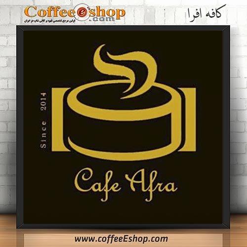 کافه افرا - کافی شاپ افرا - ارومیه