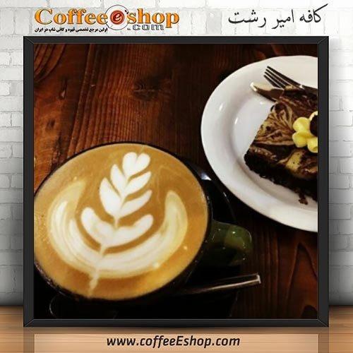 کافه امیر کافی - کافی شاپ امیر کافی - رشت