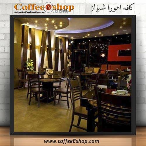 کافه اهورا - کافی شاپ اهورا - شیراز
