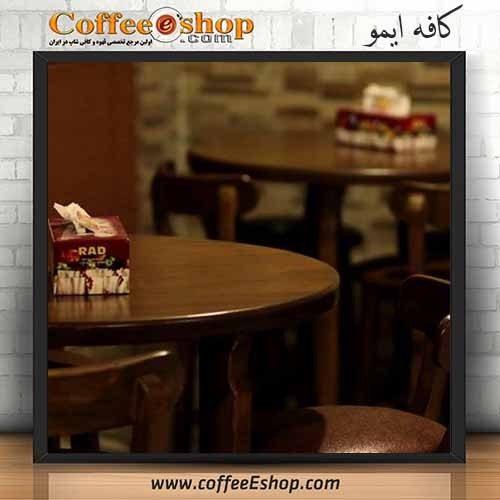 کافه ایمو - کافی شاپ ایمو - گیلان