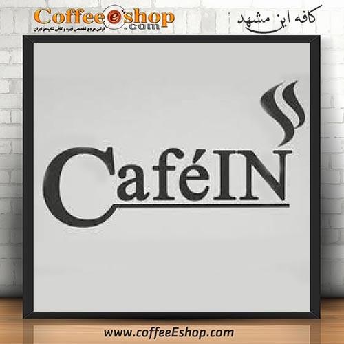 کافه این - کافی شاپ این - مشهد