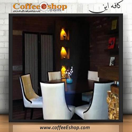 کافه این  کافی شاپ کافه این  کافی شاپ بهشتی  کافی شاپ عباس آباد CAFEIN COFFEE SHOP  CAFEIN نام واحد : کافه این نام لاتین واحد : CAFEIN نام مدیر : بهروز نجفی تلفن : 02188720324