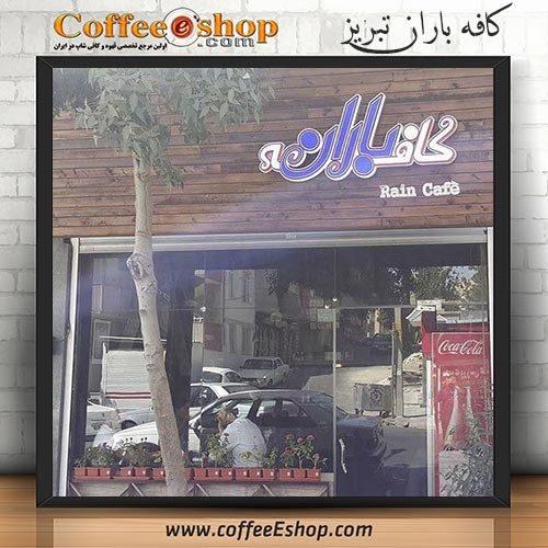 کافه باران - کافی شاپ باران - تبریز