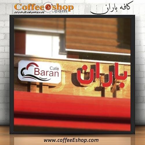 کافه باران - کافی شاپ باران - گرمسار