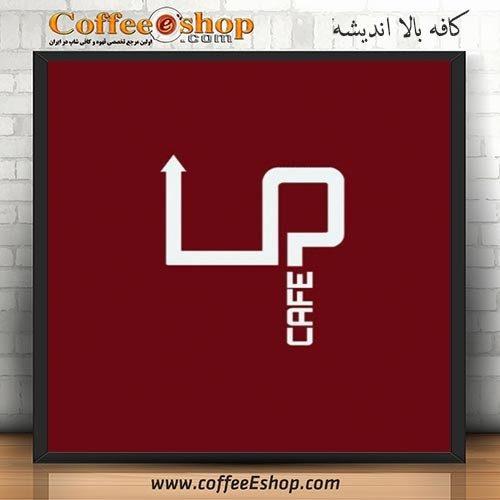 کافه بالا - کافی شاپ بالا - اندیشه