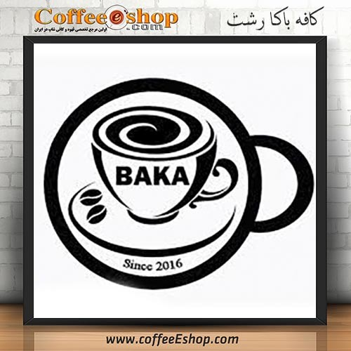کافه باکا - کافی شاپ باکا - رشت
