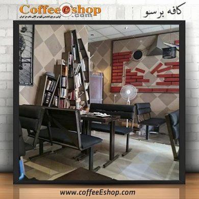 کافه برسو - کافی شاپ برسو - اردبیل
