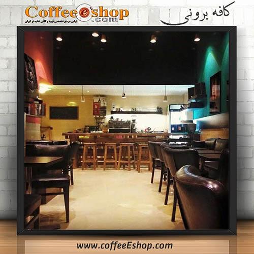 کافه برونی| کافی شاپ برونی|برونی| کافی شاپ تهران| کافی شاپ یوسف آباد | کافی شاپ |تهران|یوسف آباد |