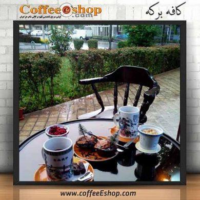 کافه برکه - کافی شاپ برکه - اصفهان