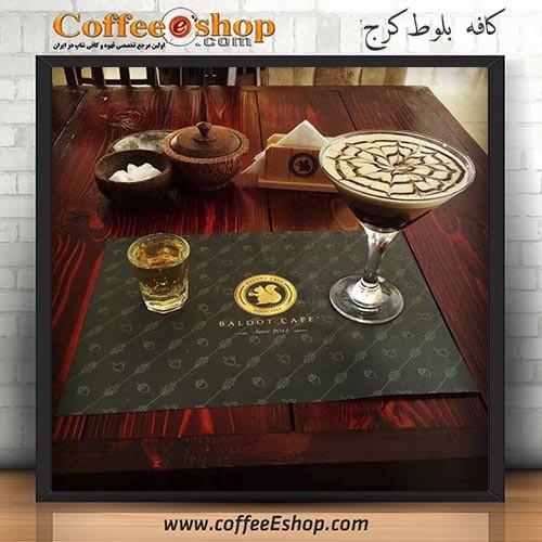 کافه بلوط - کافی شاپ بلوط - جهانشهر