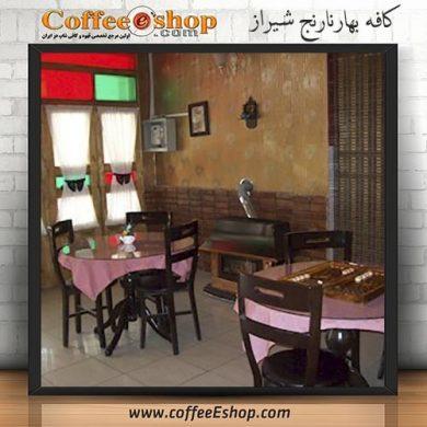 کافه بهار نارنج - کافی شاپ بهار نارنج - شیراز