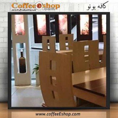 کافه بونو - کافی شاپ بونو - اصفهان