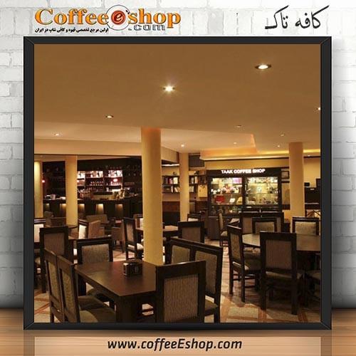 کافه تاک - کافی شاپ تاک - یزد