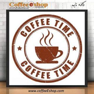 کافه کافی تایم - کافی شاپ کافی تایم - ارومیه