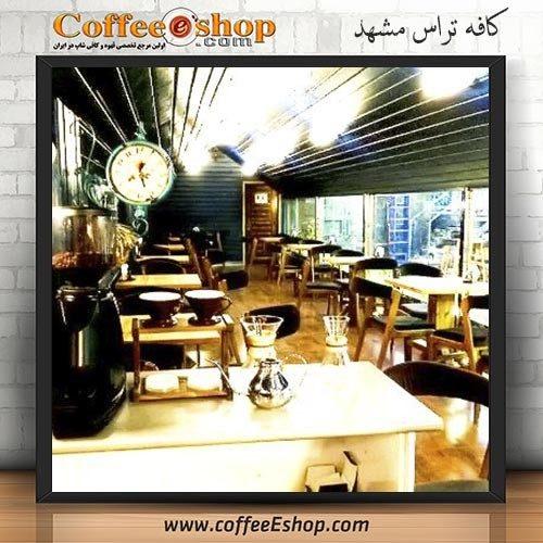 کافه تراس - کافی شاپ تراس - مشهد