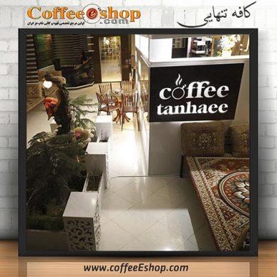 کافه تنهایی - کافی شاپ تنهایی - یزد