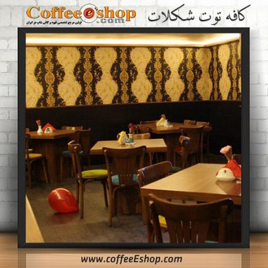 کافه توت شکلات - کافی شاپ توت شکلات - اصفهان