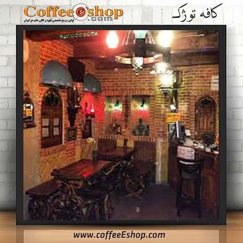 کافه توژک Tozhak coffee shop - cafe TOZHAK نام مدیر : شهروز شجاعی مهر تلفن : 02144280698 همراه : .... امکان پذیرایی یکجا از50 نفر کلاس قیمت : متوسط اینترنت رایگان : دارد ساعت کار : 10 الی 22:30