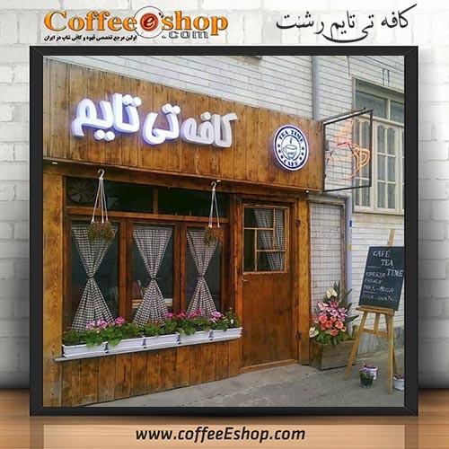 کافه تی تایم - کافی شاپ تی تایم - رشت