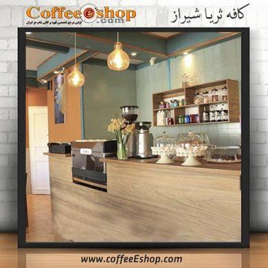 کافه گالری ثریا - کافی شاپ ثریا - شیراز
