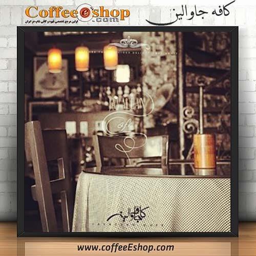 کافه جاوالین Javalean Coffee Shop - cafe Javalean نام لاتین واحد : cafe Javalean علامت ثبت شده : جاوالین نام مدیر : آریا تلفن : 02188317171 - 02188907631 همراه : امکان پذیرایی یکجا : 40 نفر ساعت کار : 10 الی 22