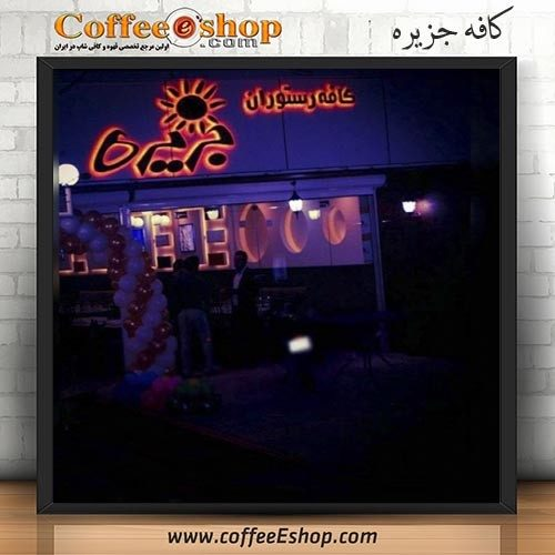 کافه جزیره - کافه رستوران جزیره - سنندج