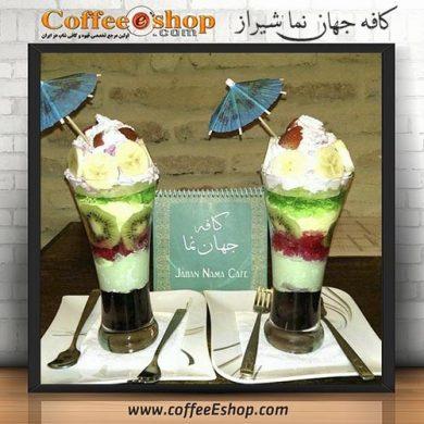 کافه جهان نما - کافی شاپ جهان نما - شیراز