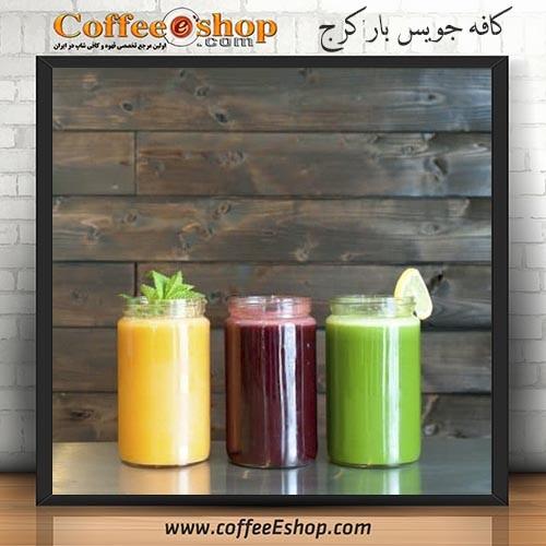 کافه جویس بار - کافی شاپ جویس بار - کرج