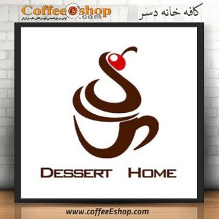 کافه خانه دسر - کافی شاپ خانه دسر - بندرماهشهر