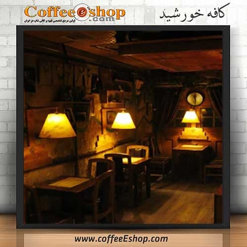 کافه خورشید - کافی شاپ خورشید - جهانشهر