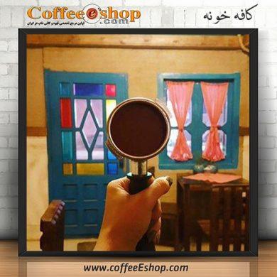کافه خونه - کافی شاپ خونه - ساری اطلاعات ثبت شده کافه خونه در سایت کافی شاپ دات کام