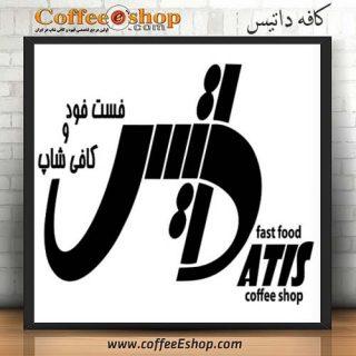 کافه داتیس - کافی شاپ داتیس - همدان