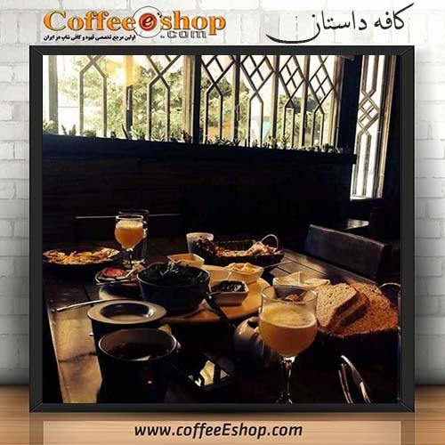 کافه داستان - کافی شاپ داستان - همدان