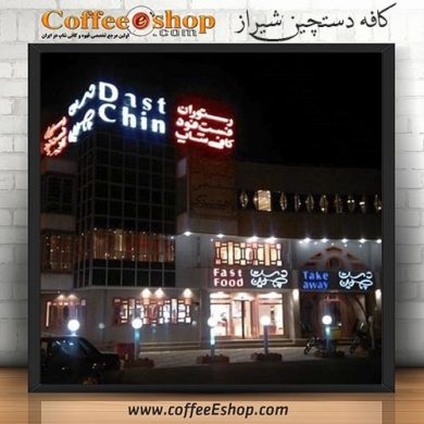 کافه دستچین - کافی شاپ دستچین - شیراز