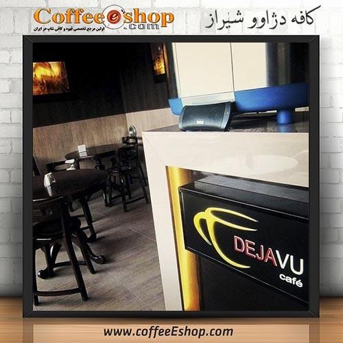 کافه دژاوو - کافی شاپ دژاوو - شیراز