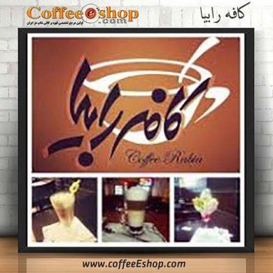 کافی شاپ رابیا | Rabia Coffee Shop Barista Peyman | RABIA Fast Food | RABIA Coffee Shop نام مدیر : پیمان تبیانیان تلفن : 02122520580 همراه : ..... امکان پذیرایی یکجا : 30 نفر کلاس قیمت : متوسط اینترنت رایگان : دارد ساعت کار : 08 الی 24