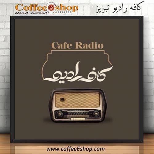 کافه رادیو - کافی شاپ رادیو - تبریز