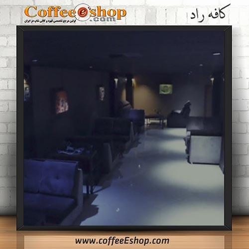 کافه راد - کافی شاپ راد - بندرعباس