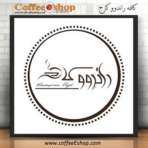 کافه راندوو - کافی شاپ راندوو - جهانشهر