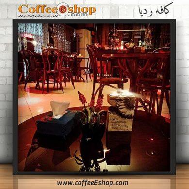 کافه ردپا radepa | cafe rdepa | radepa coffee shop نام مدیر : شهرام شهامت تلفن : 02144656583 همراه : ...... امکان پذیرایی یکجا : 25 نفر کلاس قيمت : متوسط اينترنت رايگان : دارد ساعت کار : 14 الی 24