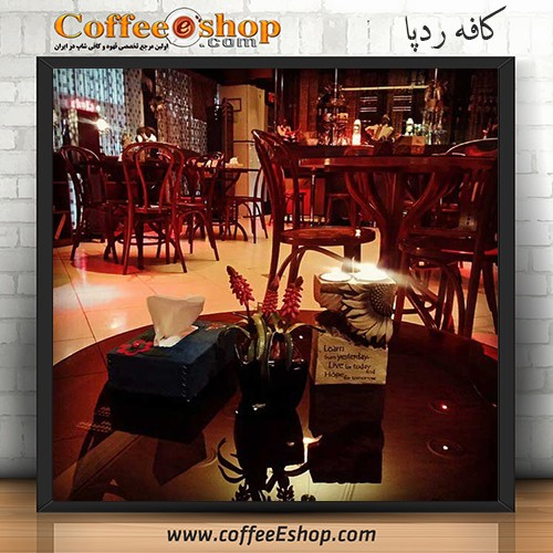 کافه ردپا radepa | cafe rdepa | radepa coffee shop نام مدیر : شهرام شهامت تلفن : 02144656583 همراه : ...... امکان پذیرایی یکجا : 25 نفر کلاس قیمت : متوسط اینترنت رایگان : دارد ساعت کار : 14 الی 24