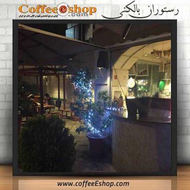 رستوران - رستوران ایتالیایی بالکنه - تهران
