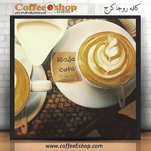 کافه روجا - کافی شاپ روجا - مهرویلا