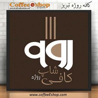 کافه روژه - کافی شاپ روژه - تبریز
