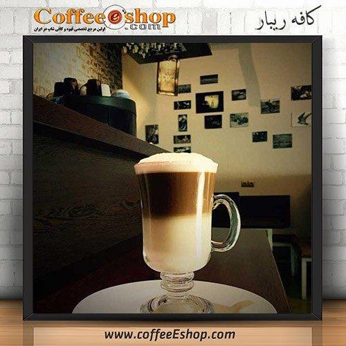 کافه ریبار - کافی شاپ ریبار - زرند