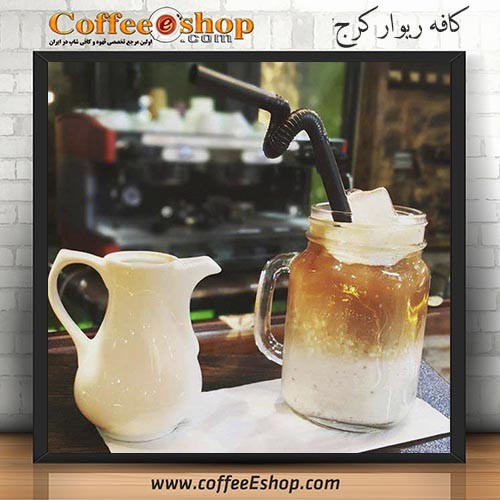 کافه ریوار - کافی شاپ ریوار - کرج