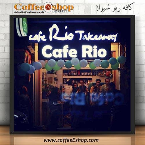 کافه ریو - کافی شاپ ریو - شیراز