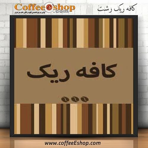 کافه ریک - کافی شاپ ریک - رشت