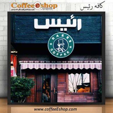 کافه رئیس - کافی شاپ رئیس - تهران